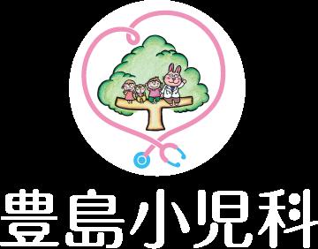豊島小児科