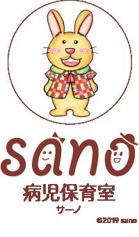 病児保育室sano ロゴ